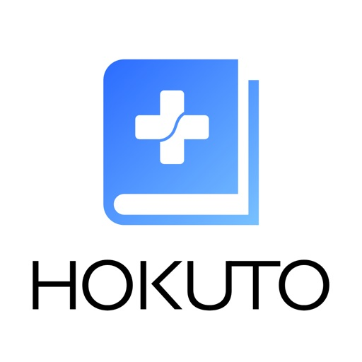 HOKUTO 医師・医学生限定臨床支援アプリ