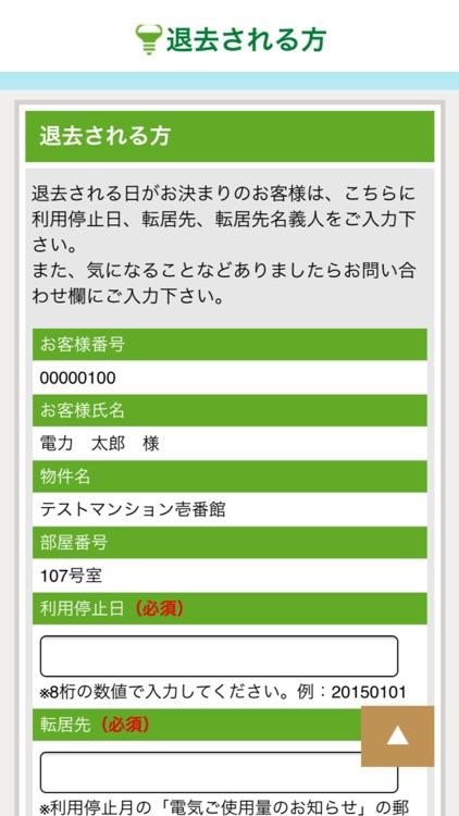 えむeねっと 〜エネシェアプラン〜 screenshot-4