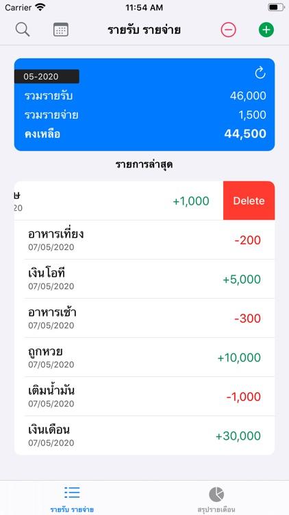 บัญชีรายรับรายจ่าย screenshot-3