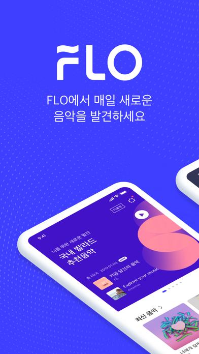 다운로드 FLO - 플로 PC 용
