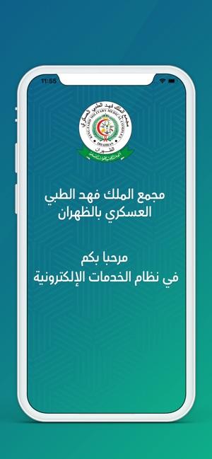 مجمع الملك فهد الطبي العسكري On The App Store
