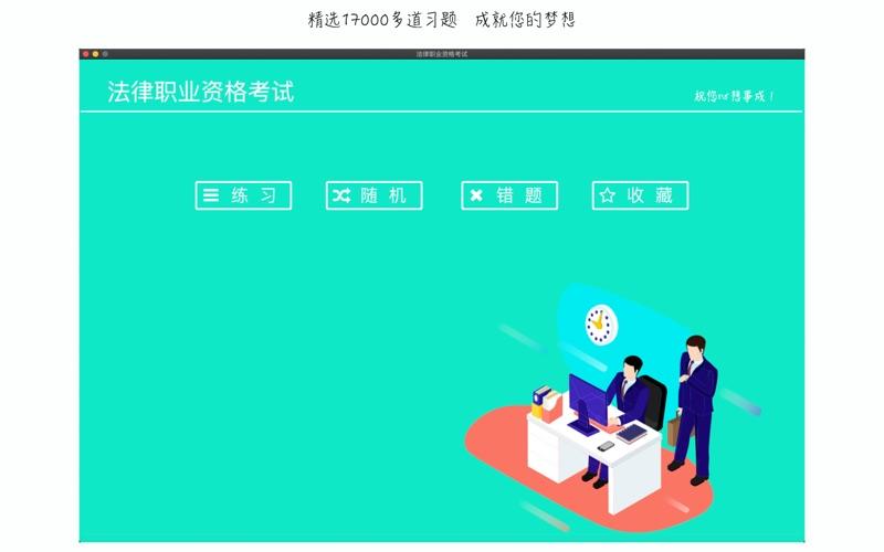 法律职业资格考试精选题库 screenshot 1