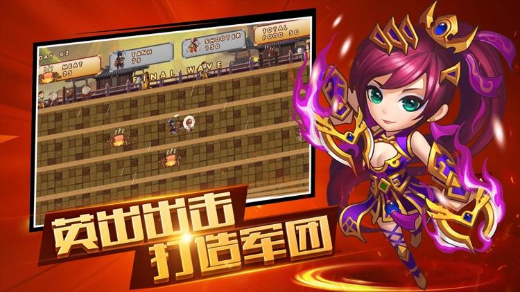 三国塔防之统御山河 screenshot-3