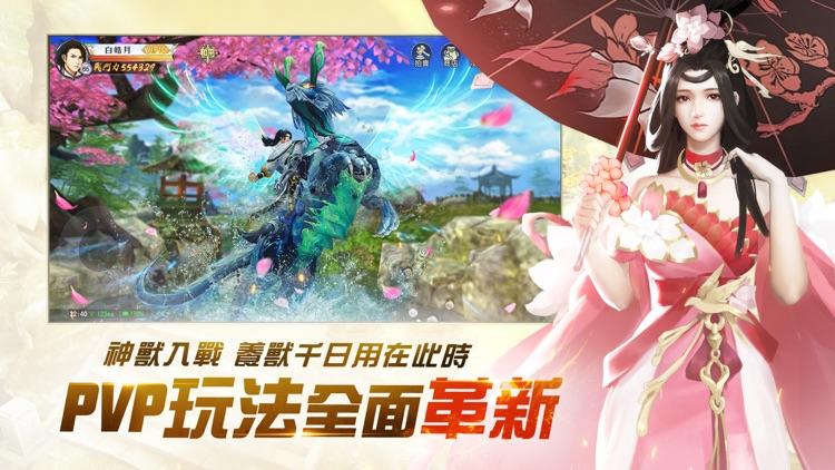 那一劍江湖 screenshot-3