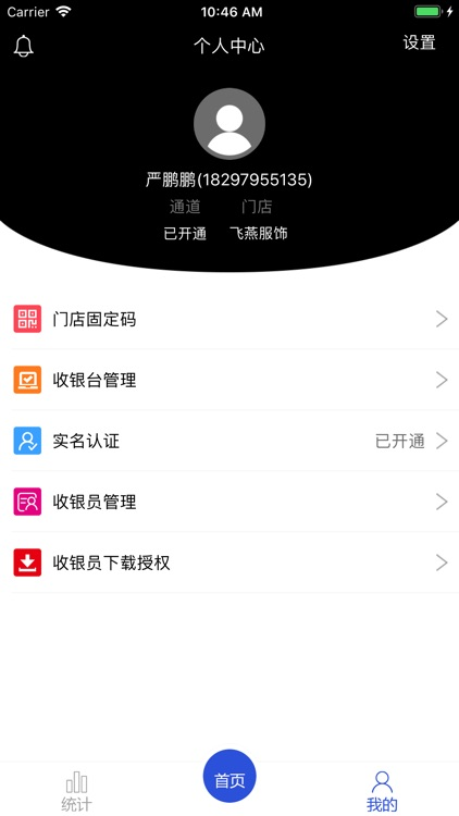 宜汇宝 screenshot-3
