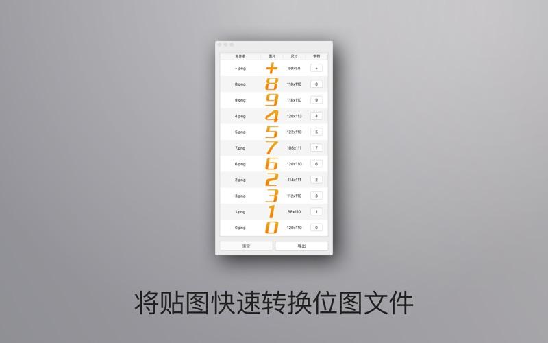 FNT Generator - 位图字体生成工具 скриншот программы 2