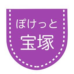 ポケット宝塚 - 宝塚情報まとめ