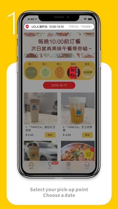 Cheftown 青年食堂Screenshot of 1