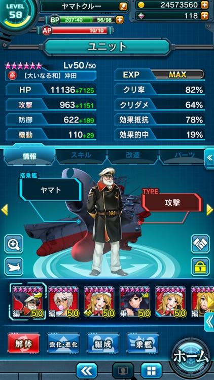 宇宙戦艦ヤマト2202 -Hero's Record- screenshot-7