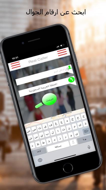 Real Caller : دليل الهاتف