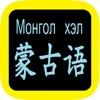 蒙古語聖經 Mongolian Audio Bible - iPadアプリ