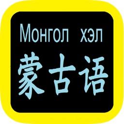 蒙古語聖經 Mongolian Audio Bible