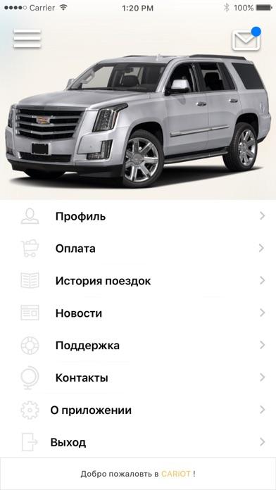 CARiOT CarsharingСкриншоты 2