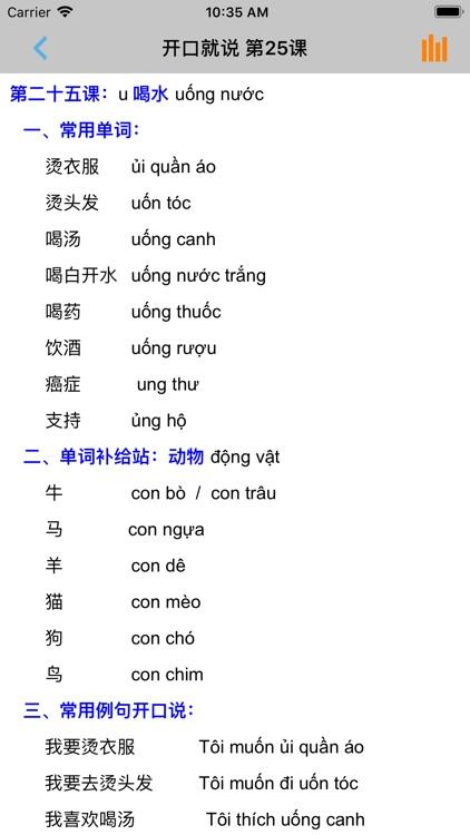 越南语新手一学就会 screenshot-4