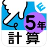 小学5年生算数:けいさん ゆびドリル(計算学習アプリ)