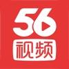 56视频-懂你的短视频社区