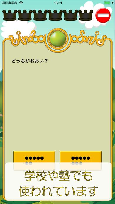 ビノバ 算数-小学1年生-スクリーンショット2
