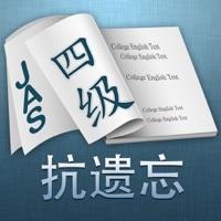 Codes for CET-4 四级英语单词 [抗遗忘记忆法] Hack