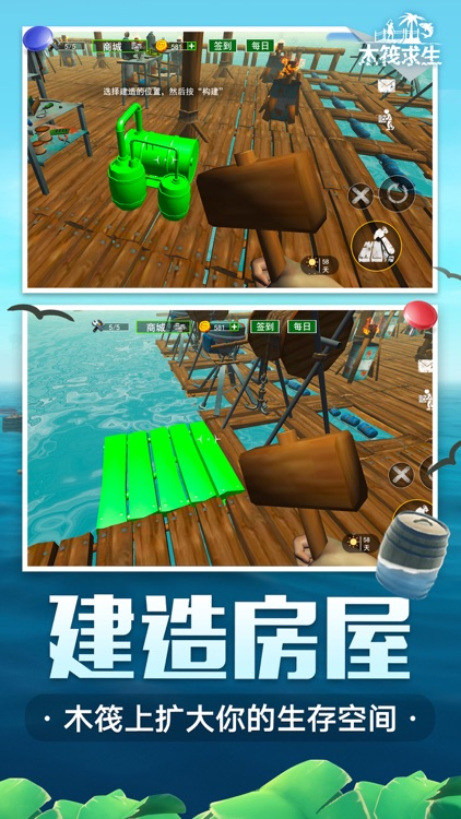 木筏求生 screenshot-1