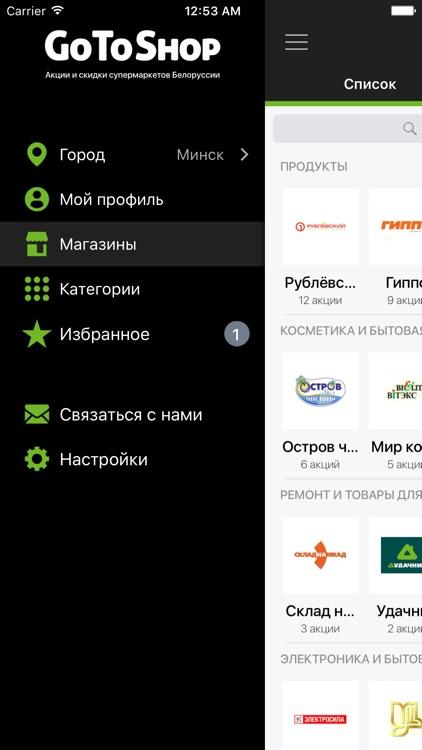 GoToShop.by screenshot-3