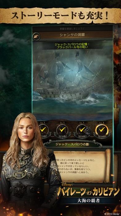 パイレーツ・オブ・カリビアン:大海の覇者のおすすめ画像3