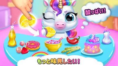 My Baby Unicorn - 私の赤ちゃんユニコーンのおすすめ画像2