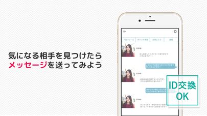 LICO - 近所で恋活・友達と出会えるアプリのおすすめ画像3