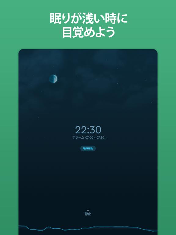 Sleep Cycle: スマートアラーム目覚まし時計のおすすめ画像2