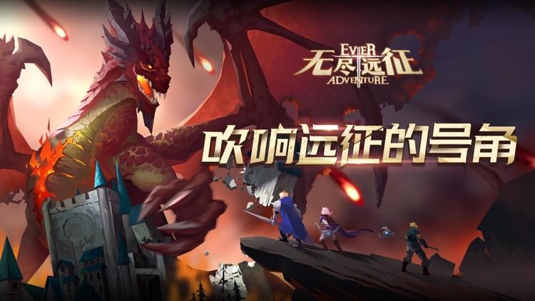 无尽远征 screenshot-0