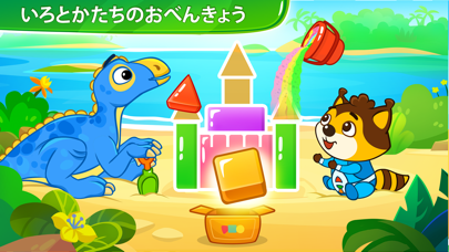 2歳から5歳 子供用ゲーム ・ 幼児向け動物知育パズルのおすすめ画像4