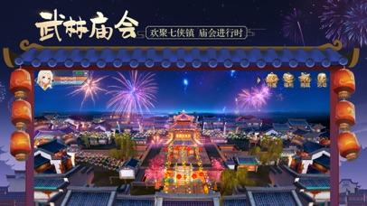 武林外传-国际版 screenshot 2