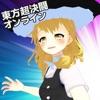 東方超決闘オンライン - iPhoneアプリ
