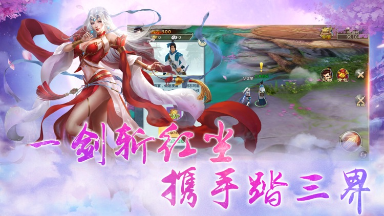 仙路-玄幻仙侠之旅 screenshot-4