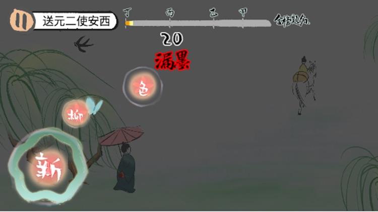 诗歌节奏大师-好玩的音乐游戏 screenshot-3
