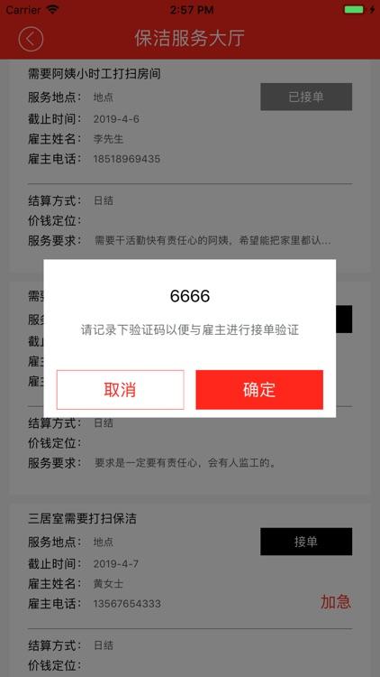 家政兼职赚钱平台-商户端 screenshot-7