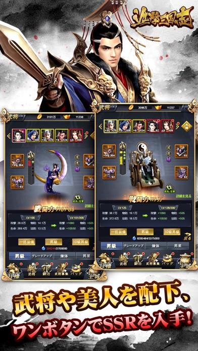 進撃三国志~簡単爽快、超本格的な放置系三国戦略RPGスクリーンショット5