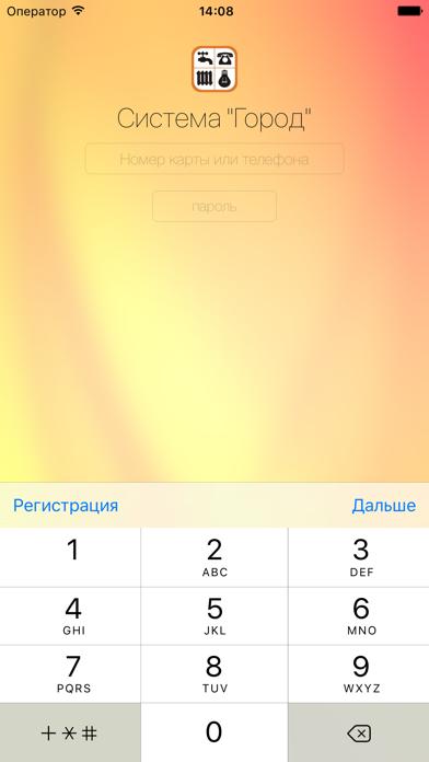 Система Город - Алтайский крайСкриншоты 1