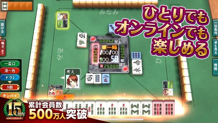 麻雀 ジャンナビ麻雀オンライン-初心者でも楽しめる麻雀アプリ screenshot-0