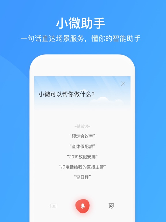 HUAWEI CLOUD WeLink | App Price Drops