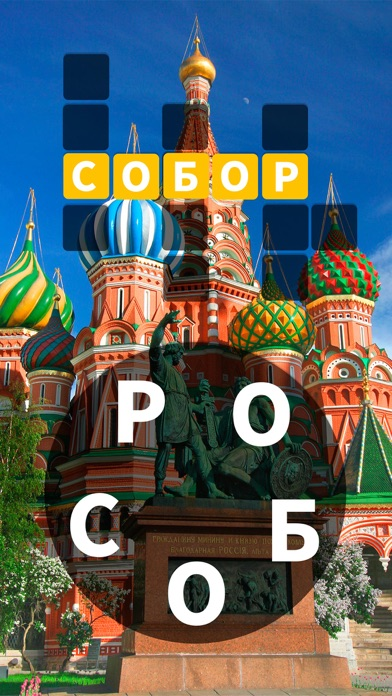 Screenshot for Words Of Wonders: слова и пазл in Russian Federation App Store