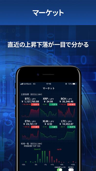 My 仮想通貨 ScreenShot3