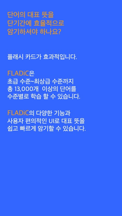 FLADiC - 영단어 Lite screenshot 2