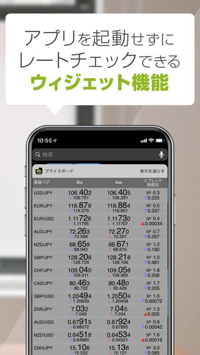 FX Cymo- YJFX!の取引アプリ ScreenShot4