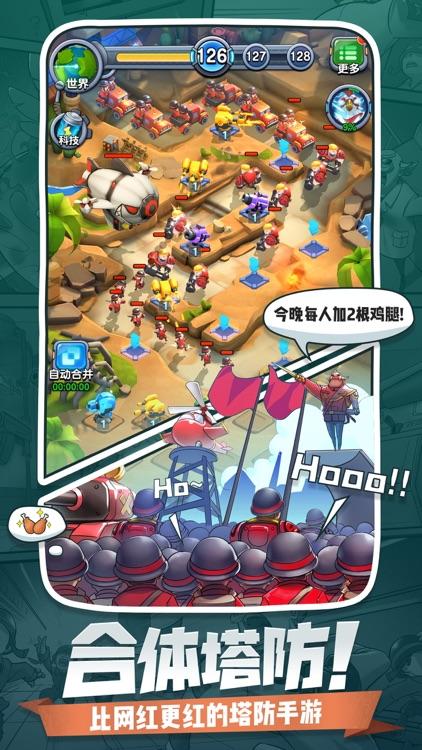小兵别嚣张 screenshot-0