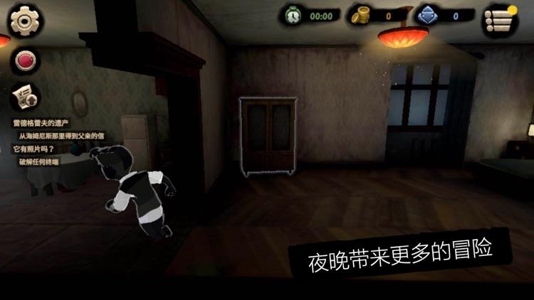 旁观者2 screenshot-8
