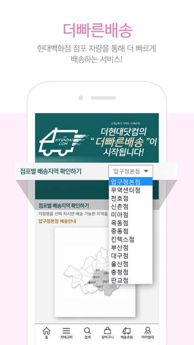 더현대닷컴-현대백화점 온라인몰 for Windows