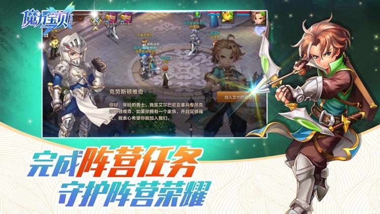 魔力宝贝 screenshot-4