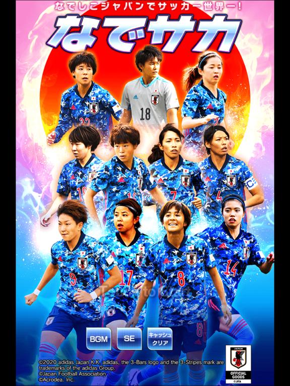 なでサカ~なでしこジャパンでサッカー世界一!のおすすめ画像1