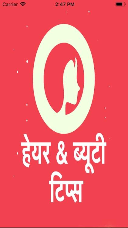 Hair and Beauty Tips In Hindi