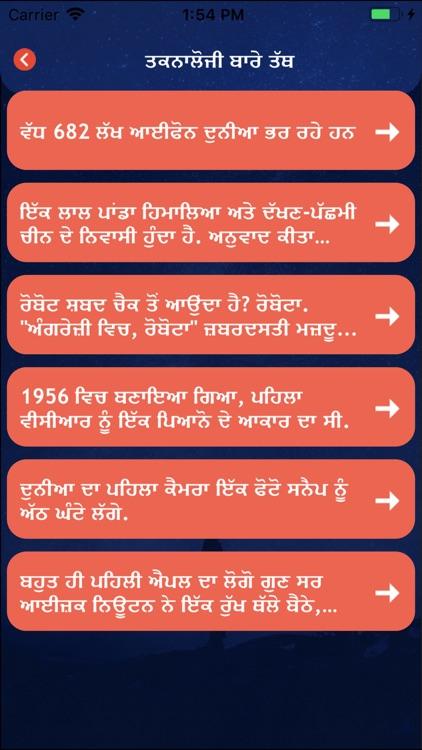 Punjabi Facts & Punjabi Status screenshot-3